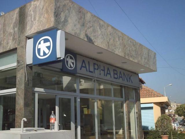 Alpha Bank Αλβανία επιγραφή και φανάρι