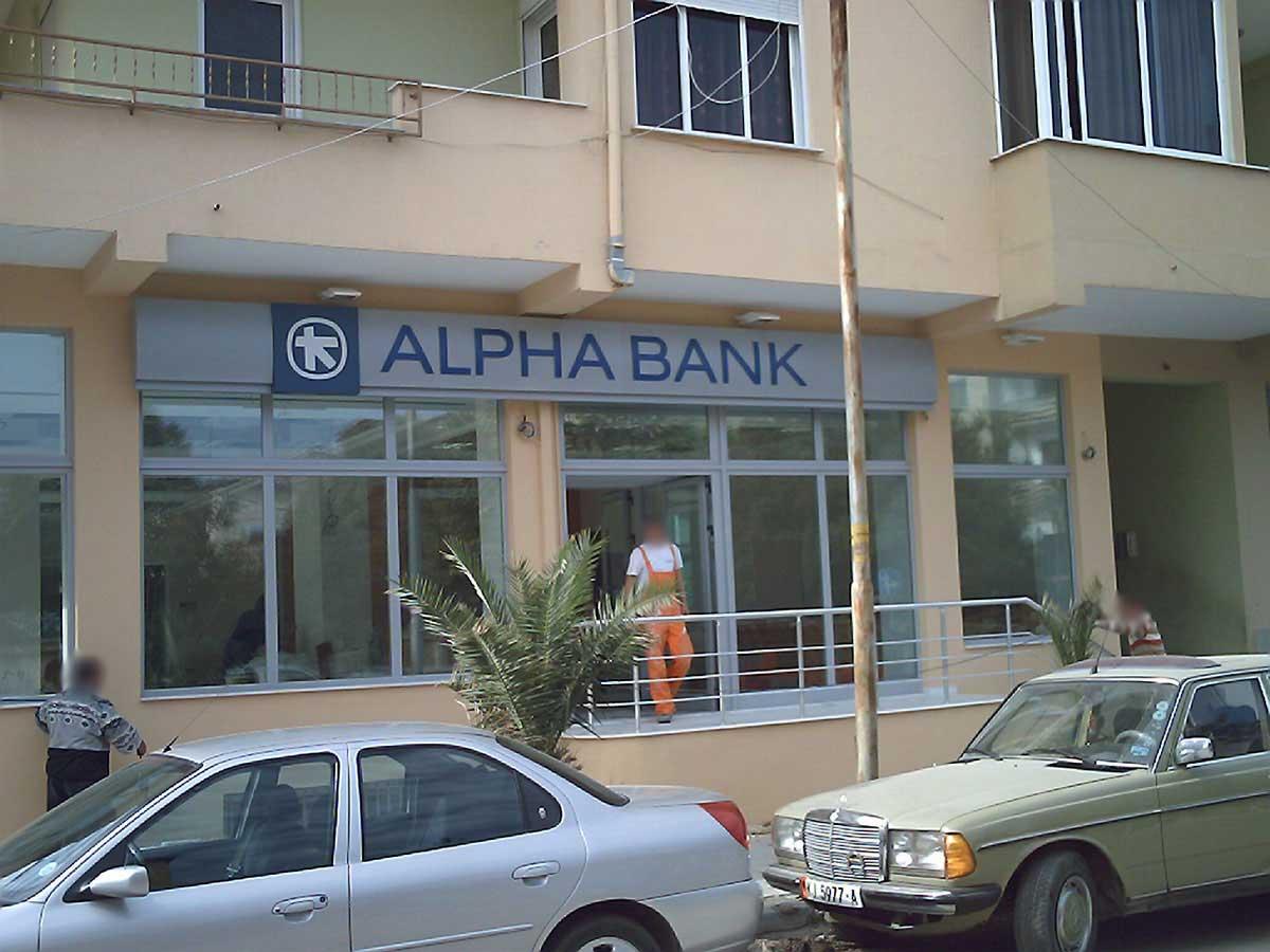 Αλβανία Alpha Bank