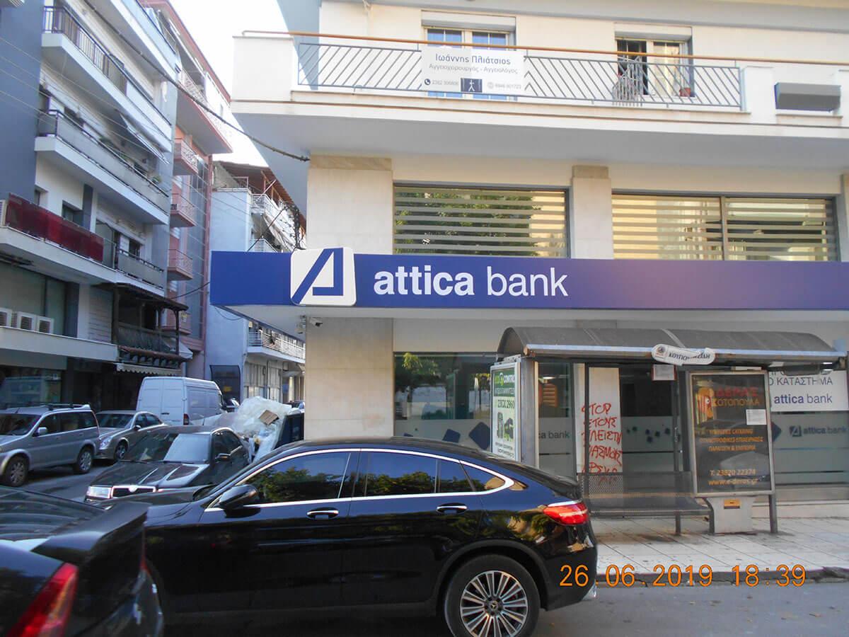 Attica bank επιγραφή
