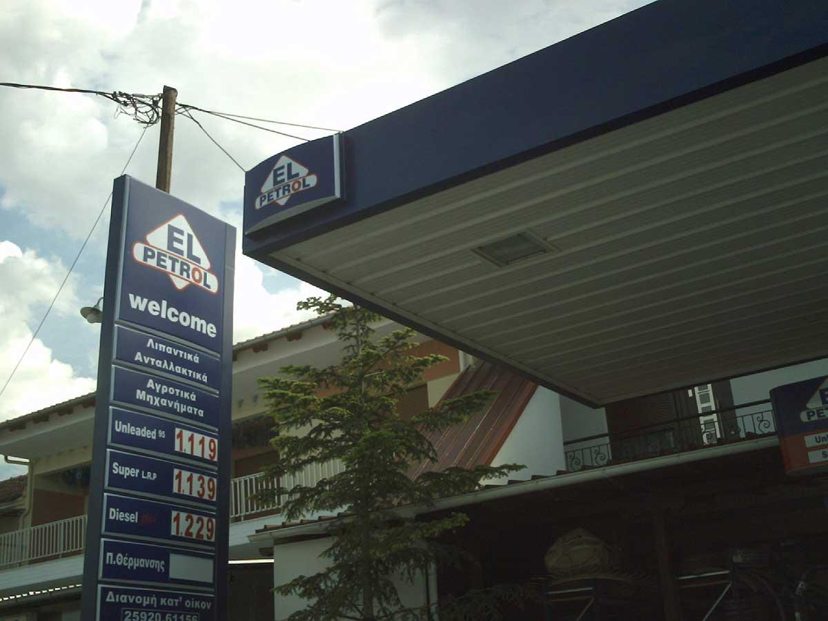 El petrol στέγαστρο και πυλώνας