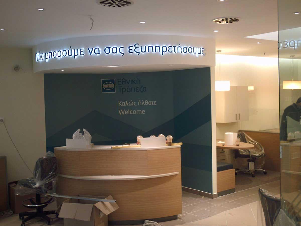 Εσωτερικά γράμματα 3D σε εθνική τράπεζα