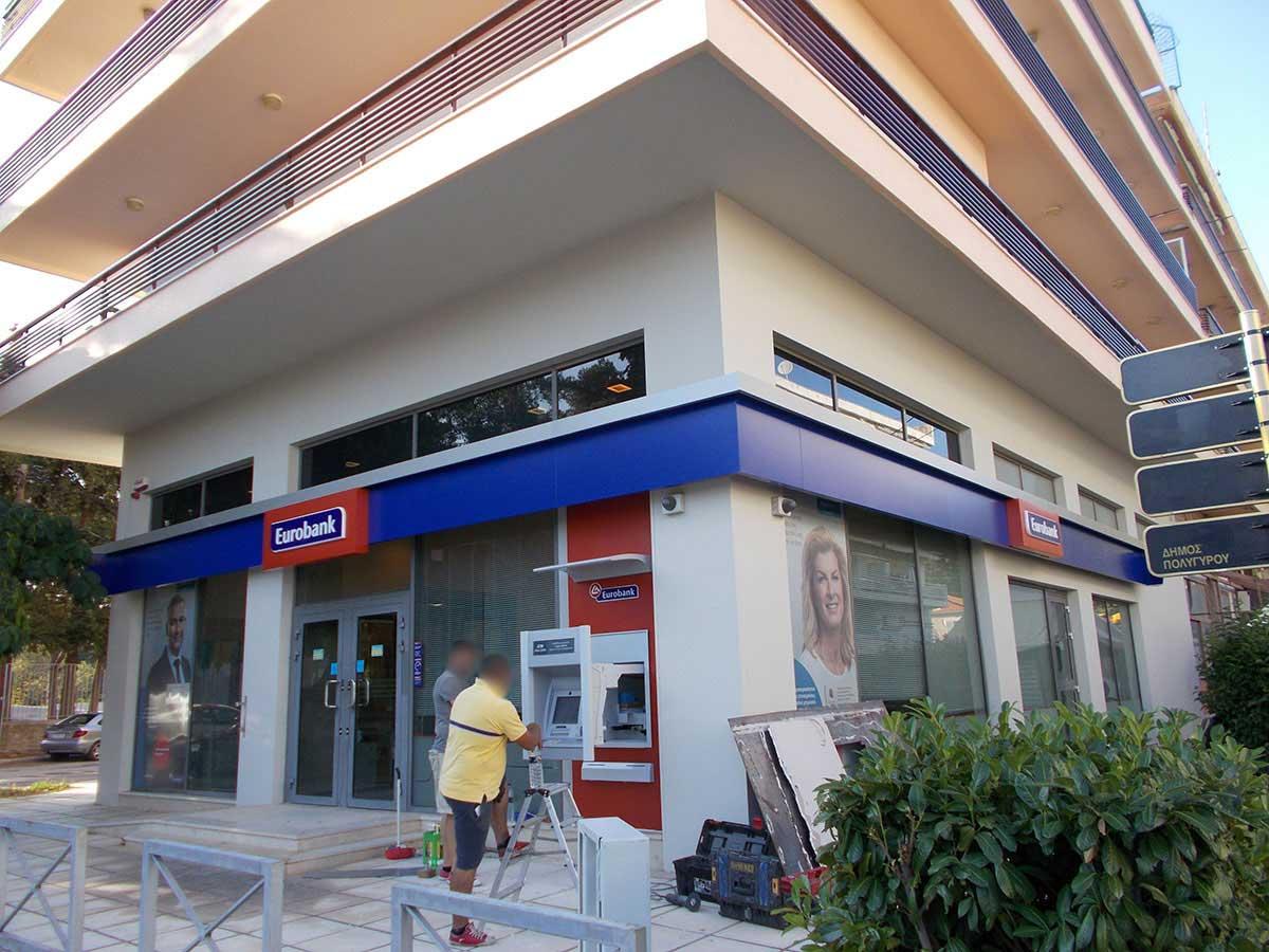Eurobank επιγραφή σε όλο το μήκος του κτιρίου