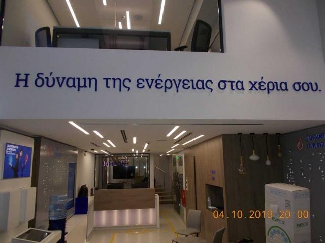 αφώτιστα γράμματα εσωτερικά του κτιρίου ΗΡΩΝ