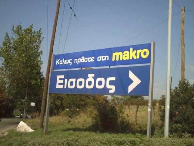 Εξωτερική σήμανση δρόμου για makro