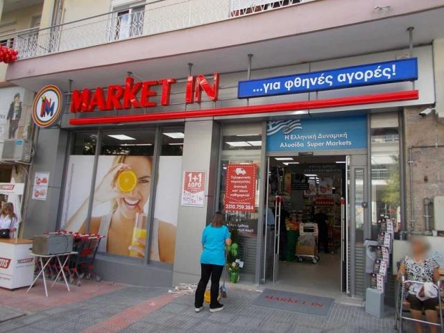 Market in επιγραφή καταστήματος