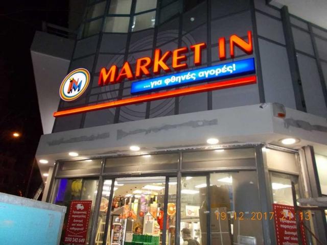 Market in επιγραφή φωτιζόμενη