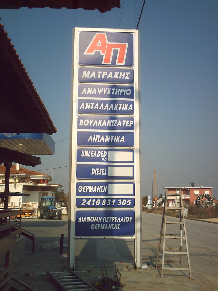 Ματράκης ΑΠ πυλώνας