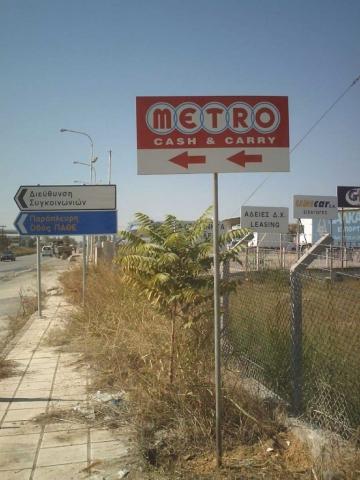 Εξωτερική σήμανση δρόμου metro