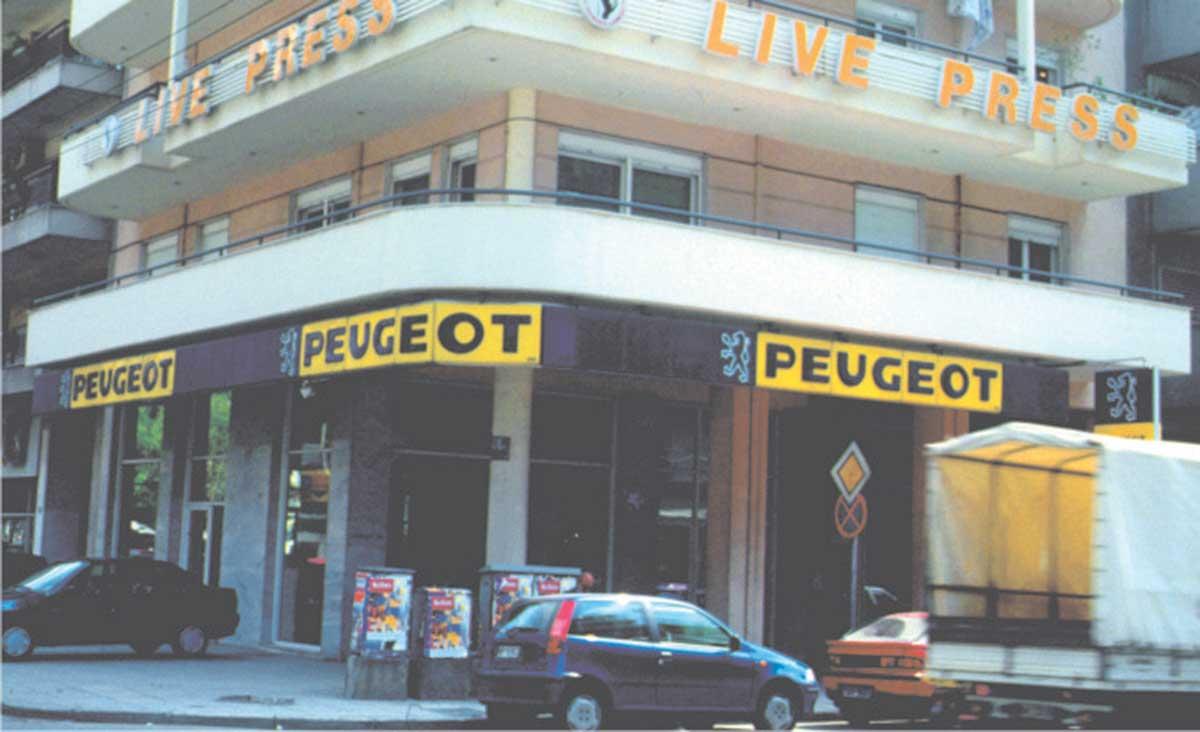 Σήμανση κτιρίου Peugeot