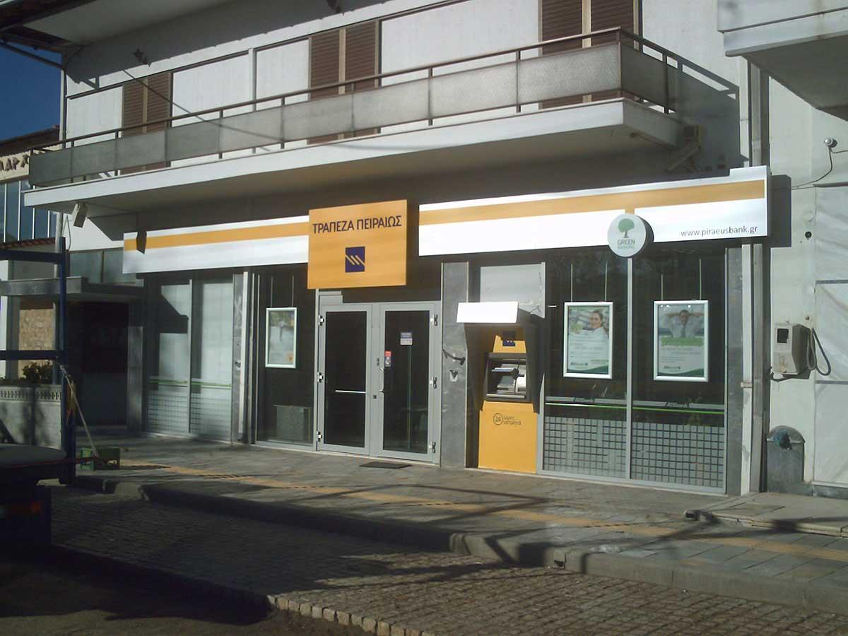 Τράπεζα πειραιώς piraeus bank