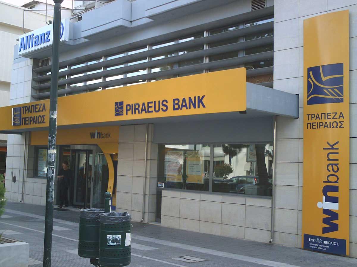 Ολική επένδυση και ΑΤΜ piraeus bank