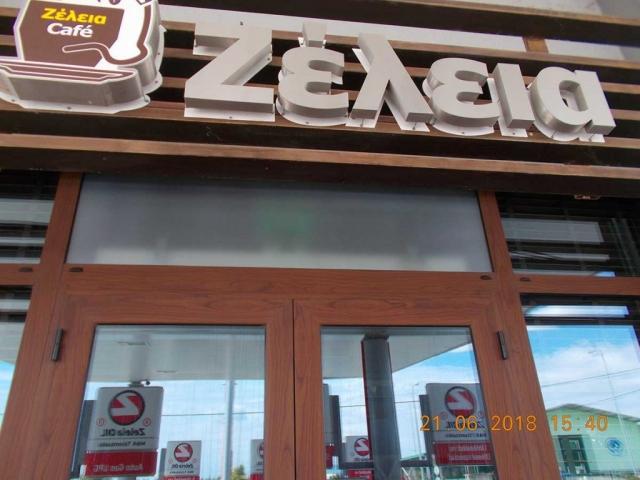 3D γράμματα μεταλλικά με κρυφό φωτισμό Zeleiaoil