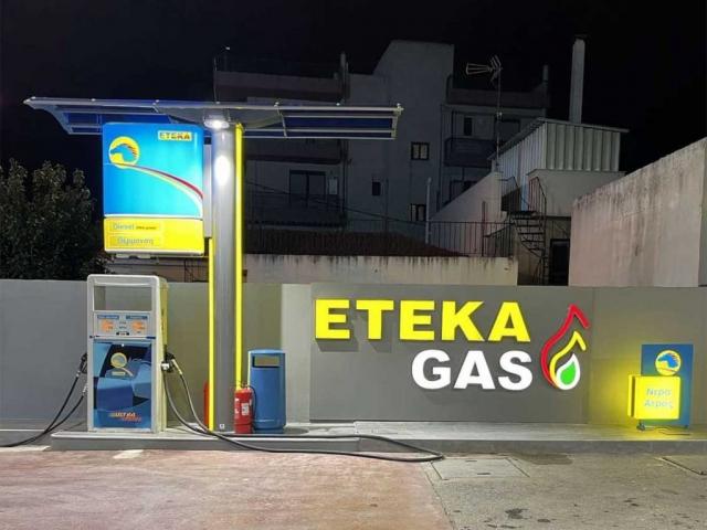 Ειδική κατασκευή στεγαστράκι ETEKA gas