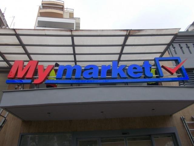 Σόκορο γράμματα σήμα My market